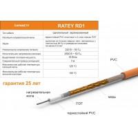Тепла підлога RATEY 0.44(0,40)кВт,29/22п.м ,max. на нагр. жилі105С,max. на об..70С ,220В+/-10% ~50Гц